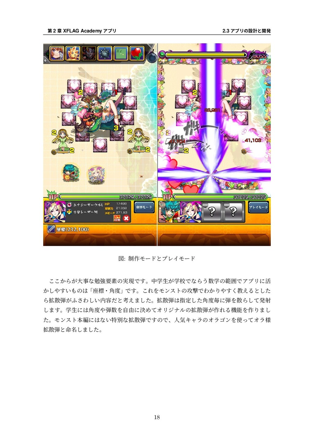 第 2 章 XFLAG Academy アプリ 2.3 アプリの設計と開発 図: 制作モードと...