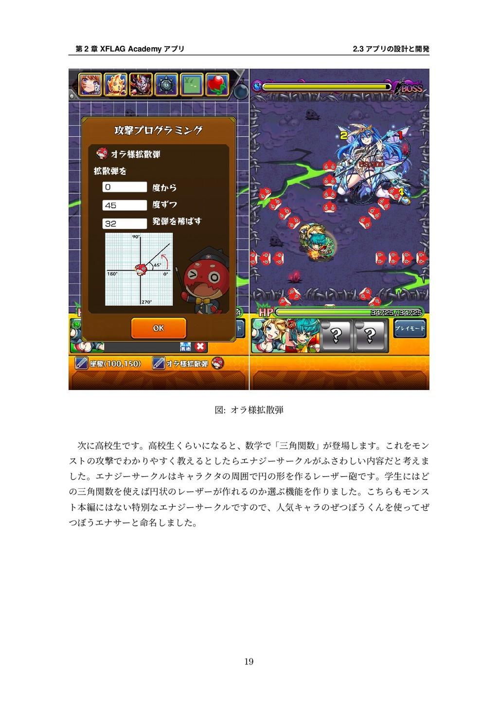 第 2 章 XFLAG Academy アプリ 2.3 アプリの設計と開発 図: オラ様拡散弾...