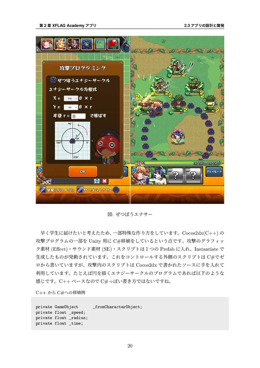 第 2 章 XFLAG Academy アプリ 2.3 アプリの設計と開発 図: ぜつぼうエナ...