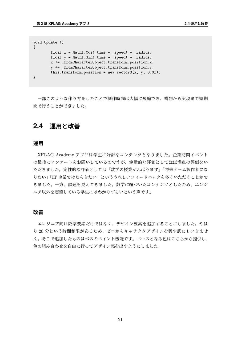 第 2 章 XFLAG Academy アプリ 2.4 運⽤と改善 void Update (...