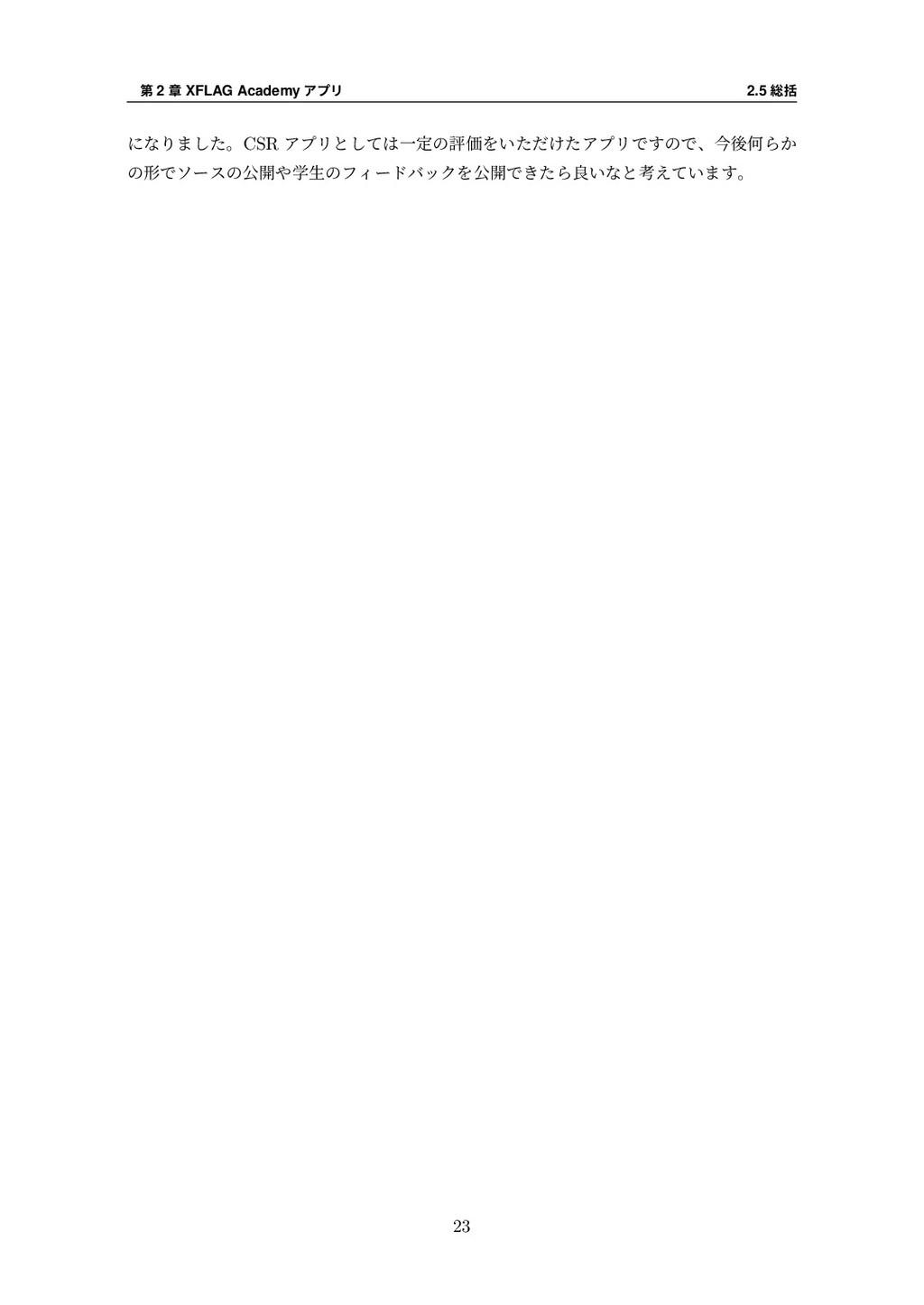 第 2 章 XFLAG Academy アプリ 2.5 総括 になりました。CSR アプリとし...