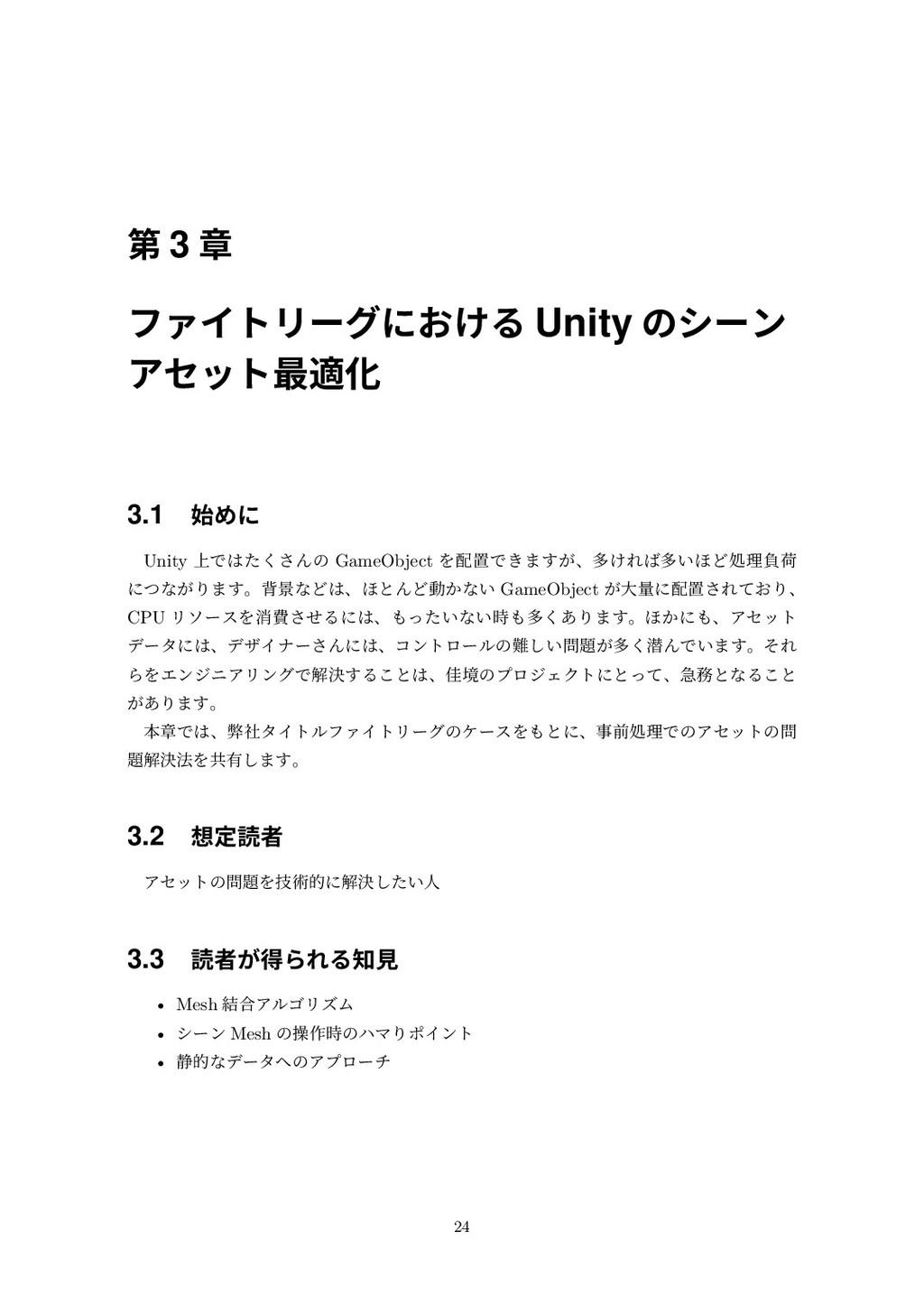 第 3 章 ファイトリーグにおける Unity のシーン アセット最適化 3.1 始めに Un...