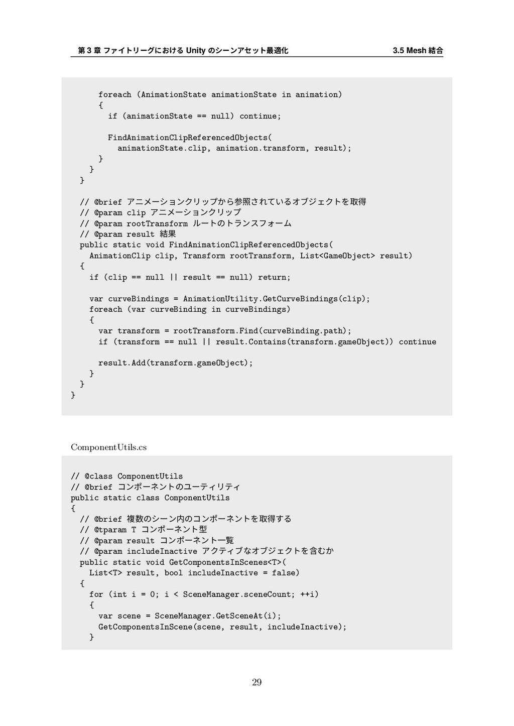 第 3 章 ファイトリーグにおける Unity のシーンアセット最適化 3.5 Mesh 結合...