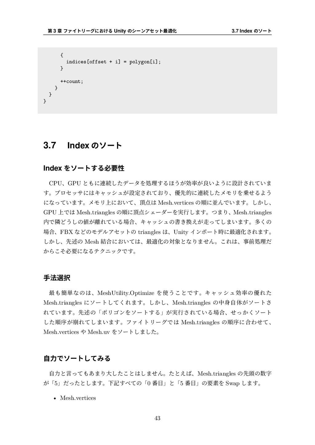 第 3 章 ファイトリーグにおける Unity のシーンアセット最適化 3.7 Index の...