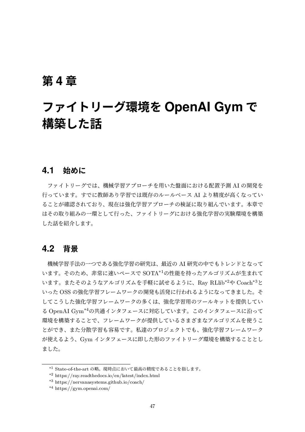 第 4 章 ファイトリーグ環境を OpenAI Gym で 構築した話 4.1 始めに ファイ...