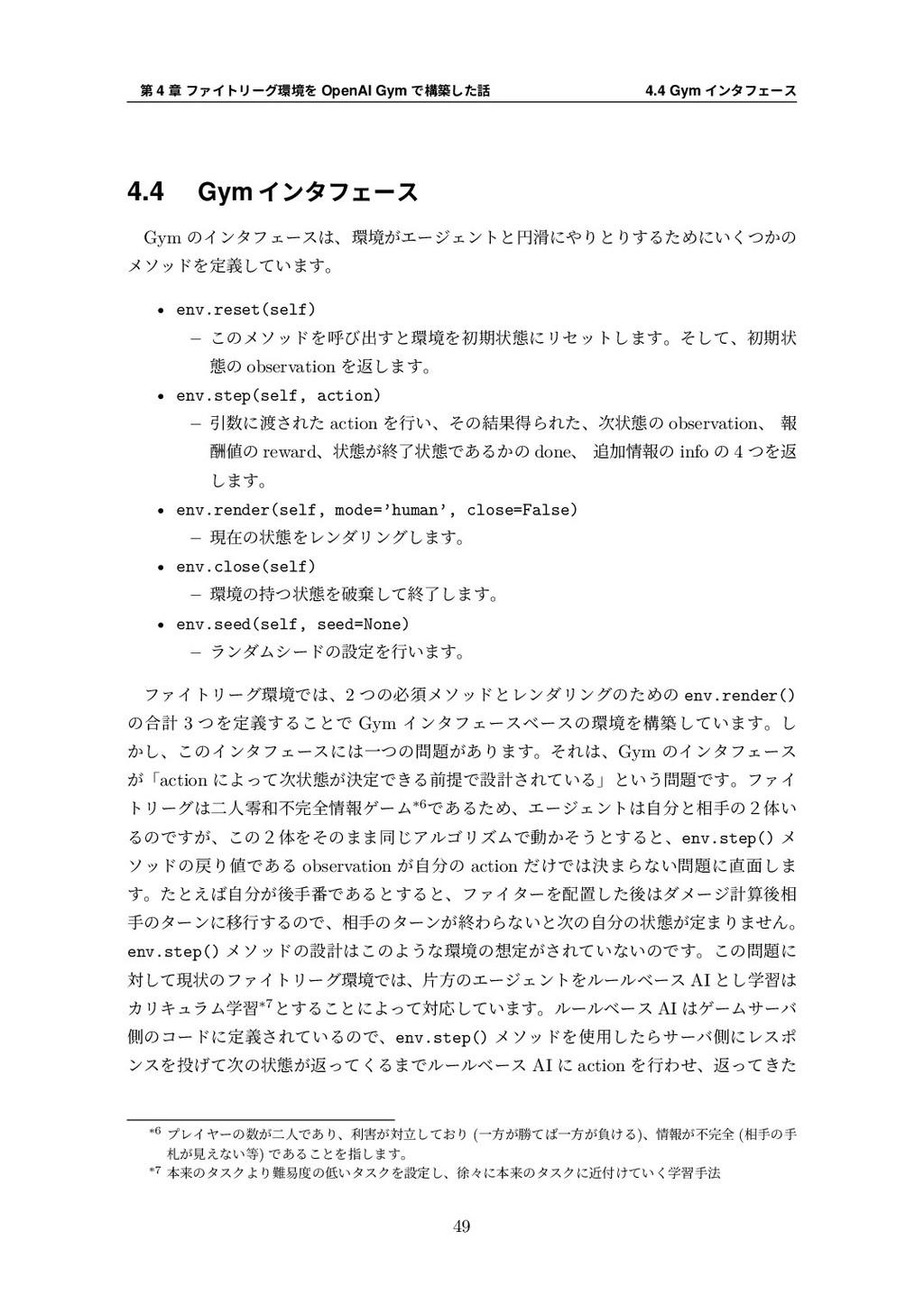 第 4 章 ファイトリーグ環境を OpenAI Gym で構築した話 4.4 Gym インタフ...