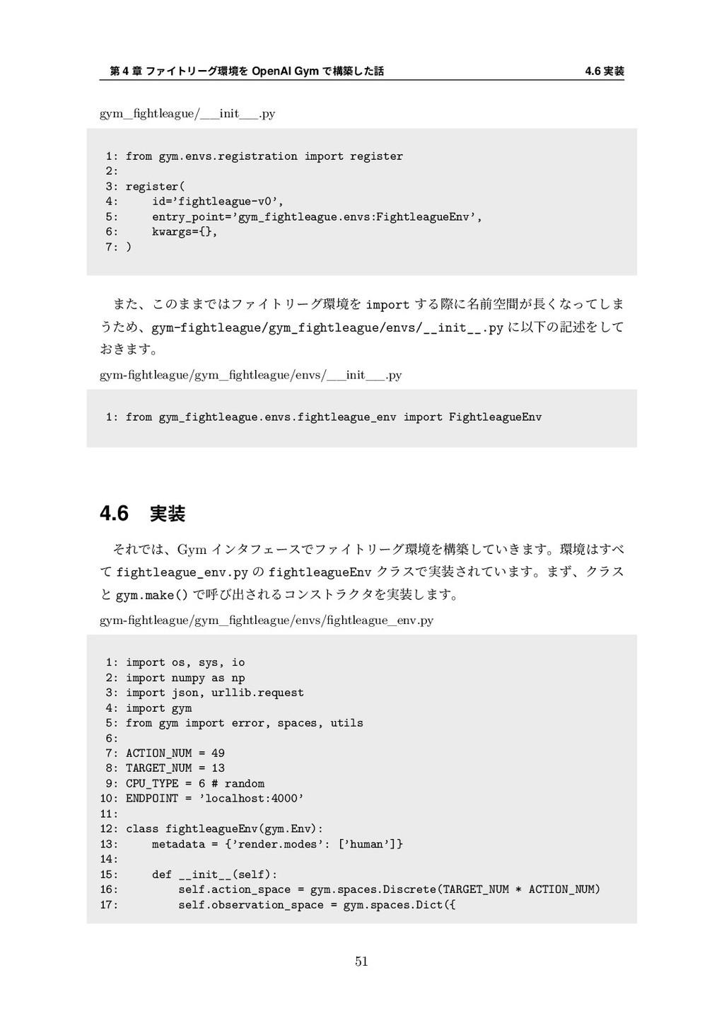 第 4 章 ファイトリーグ環境を OpenAI Gym で構築した話 4.6 実装 gym_fi...