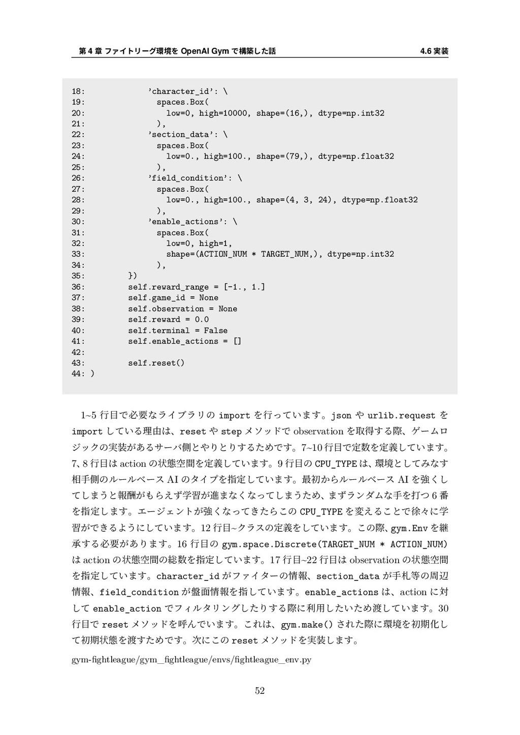 第 4 章 ファイトリーグ環境を OpenAI Gym で構築した話 4.6 実装 18: '...
