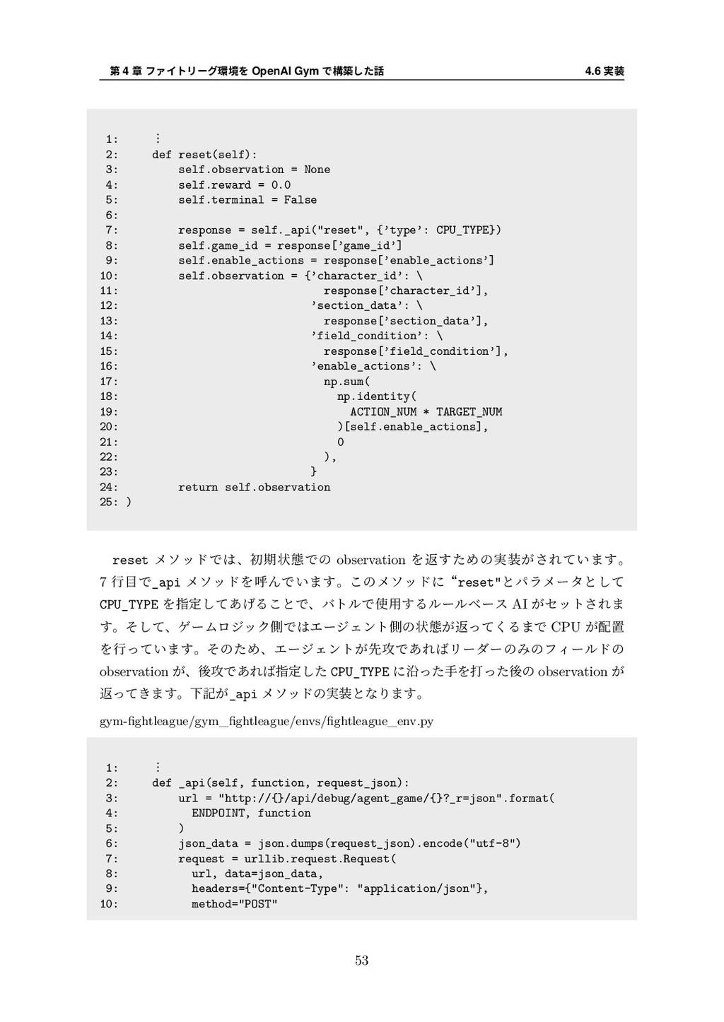第 4 章 ファイトリーグ環境を OpenAI Gym で構築した話 4.6 実装 1: ︙ ...