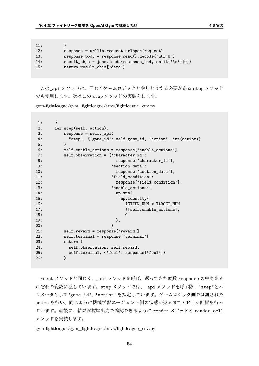 第 4 章 ファイトリーグ環境を OpenAI Gym で構築した話 4.6 実装 11: )...