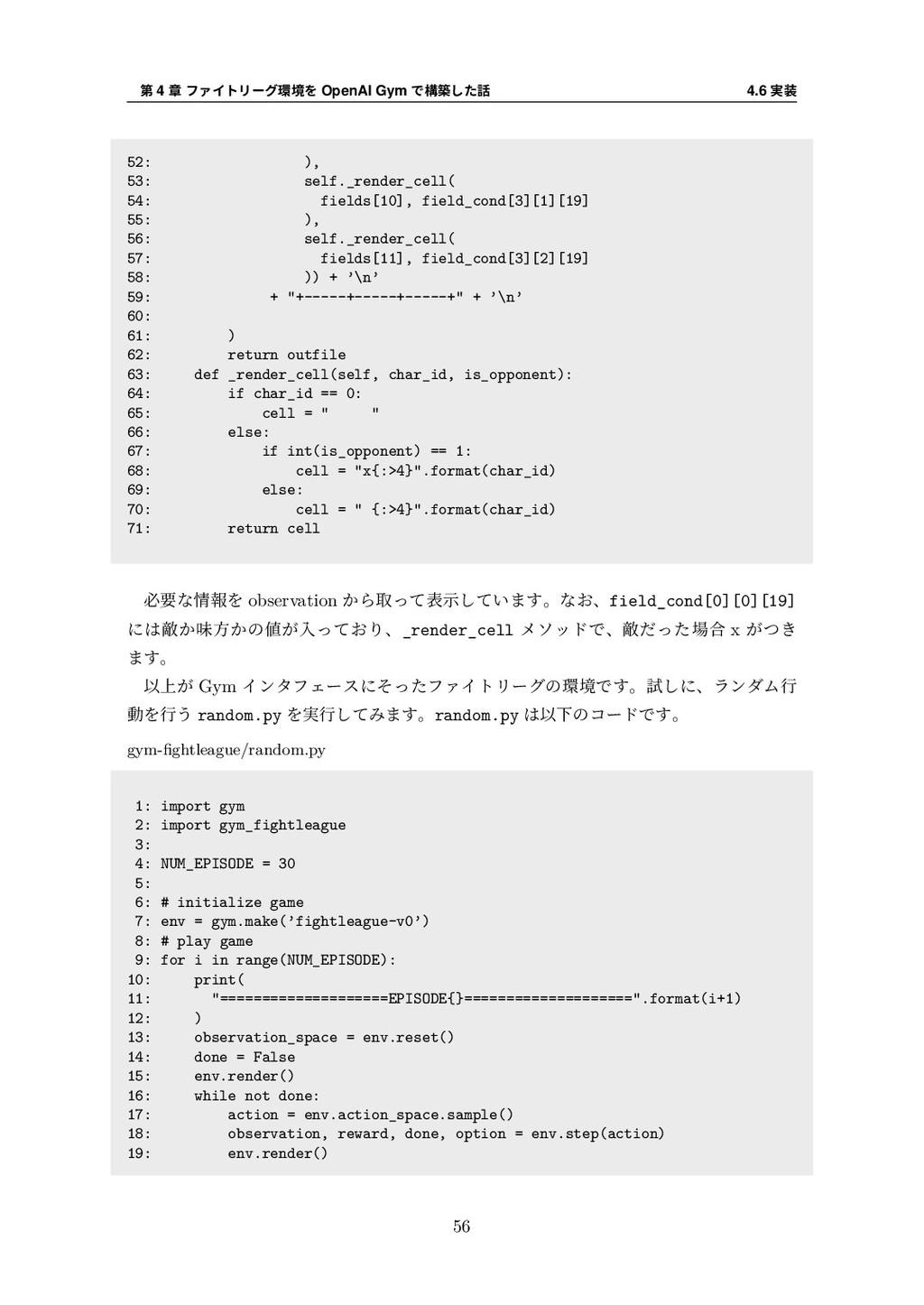 第 4 章 ファイトリーグ環境を OpenAI Gym で構築した話 4.6 実装 52: )...