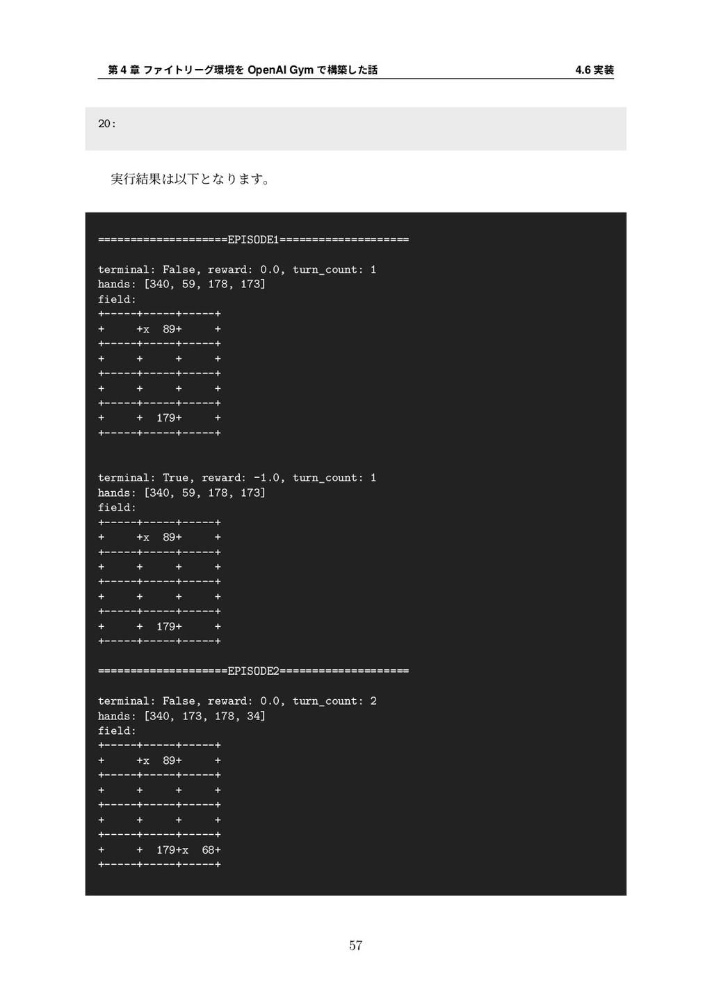 第 4 章 ファイトリーグ環境を OpenAI Gym で構築した話 4.6 実装 20: 実...