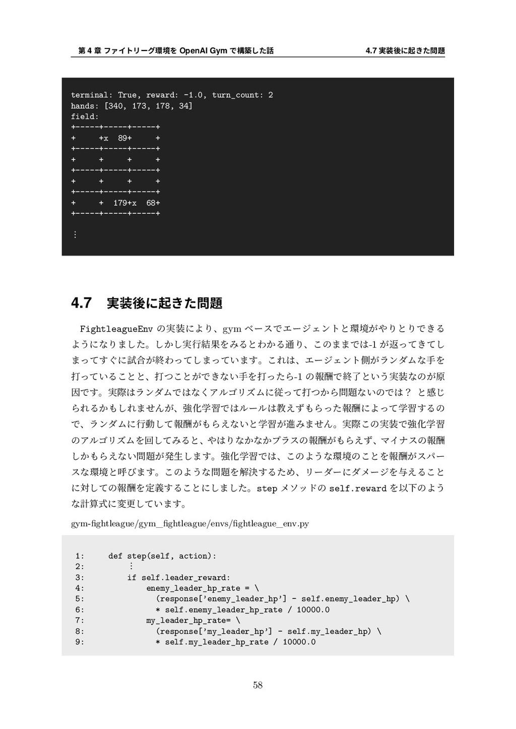 第 4 章 ファイトリーグ環境を OpenAI Gym で構築した話 4.7 実装後に起きた問...
