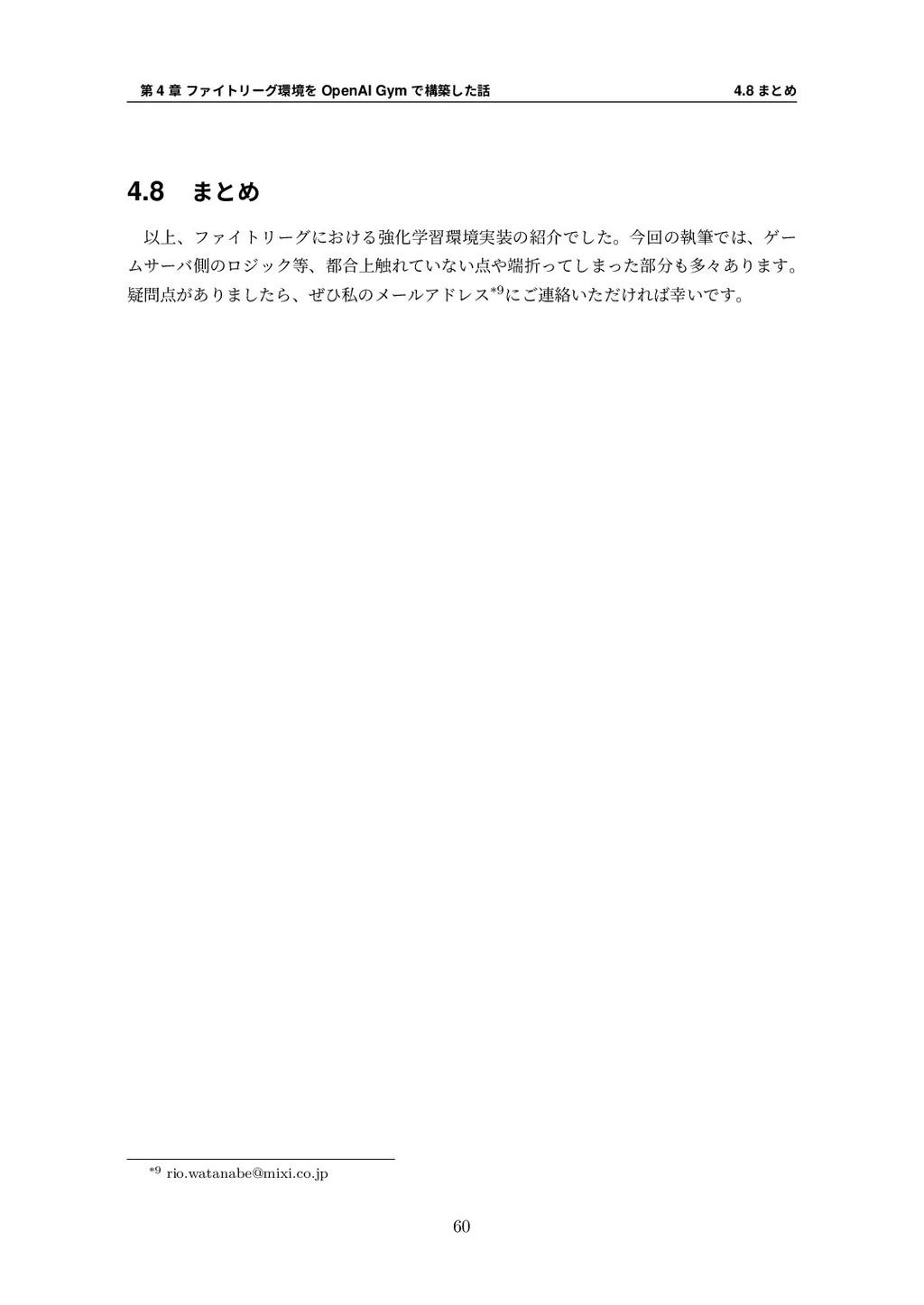 第 4 章 ファイトリーグ環境を OpenAI Gym で構築した話 4.8 まとめ 4.8 ...