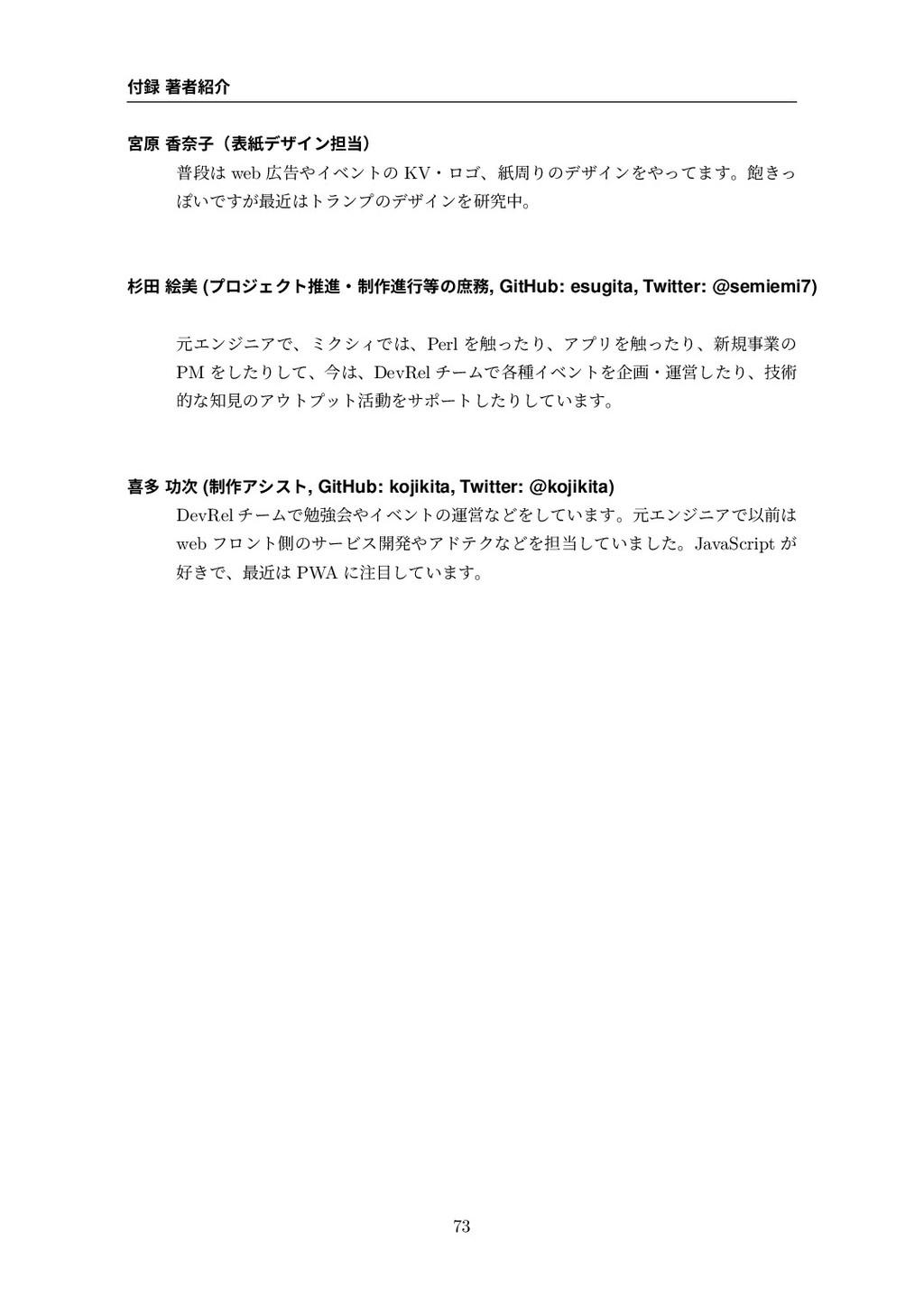 付録 著者紹介 宮原 ⾹奈⼦(表紙デザイン担当) 普段は web 広告やイベントの KV・ロゴ...