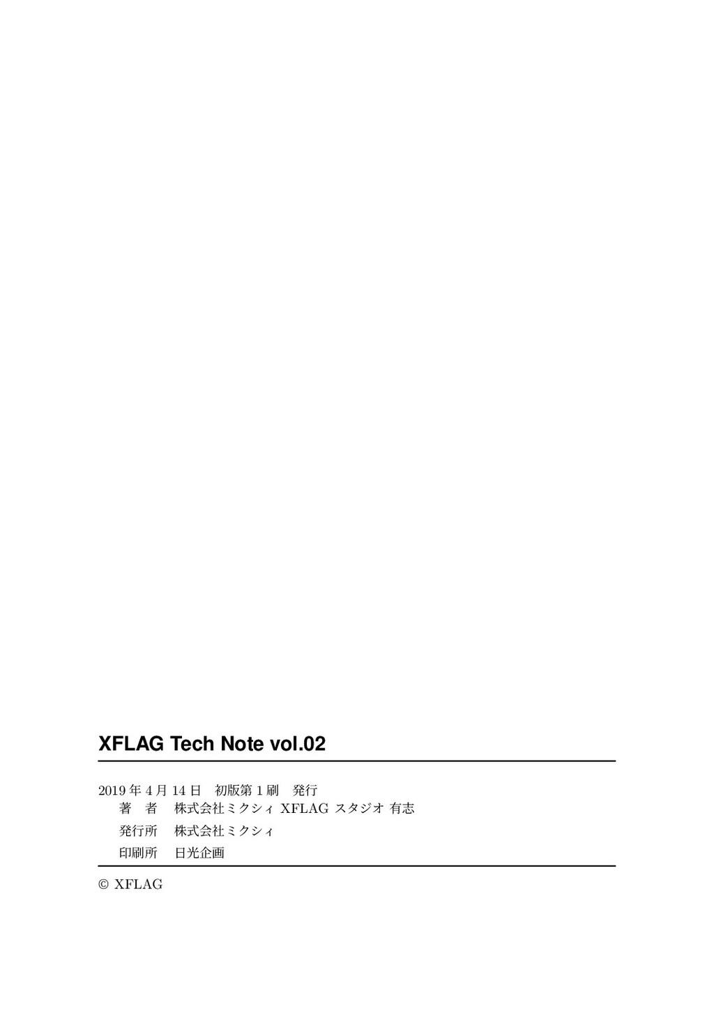 XFLAG Tech Note vol.02 2019 年 4 ⽉ 14 ⽇初版第 1 刷...
