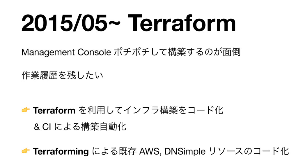 2015/05~ Terraform Management Console ϙνϙνͯ͠ߏங͢...