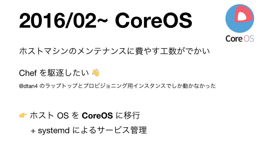 2016/02~ CoreOS ϗετϚγϯͷϝϯςφϯεʹඅ͕͢Ͱ͔͍  Chef Λ...
