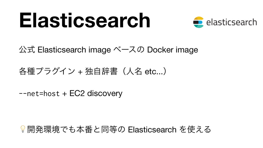 ެࣜ Elasticsearch image ϕʔεͷ Docker image  ֤छϓϥά...