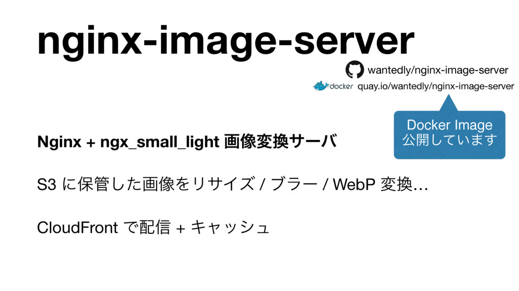 Nginx + ngx_small_light ը૾ม׵αʔό S3 ʹอ؅ͨ͠ը૾ΛϦαΠζ...