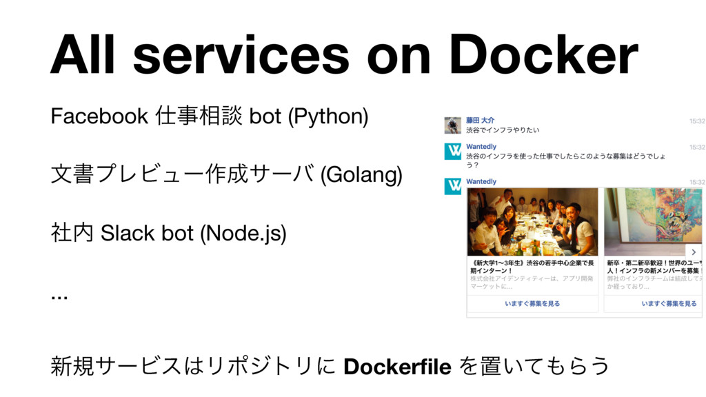 All services on Docker Facebook ࢓ࣄ૬ஊ bot (Pytho...