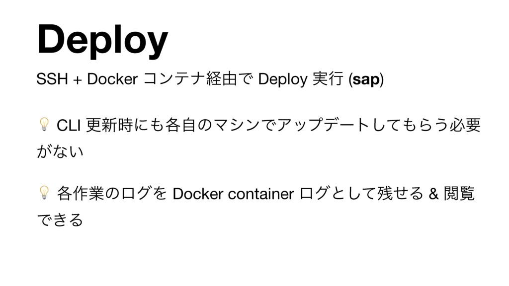 SSH + Docker ίϯςφܦ༝Ͱ Deploy ࣮ߦ (sap)   CLI ߋ৽...