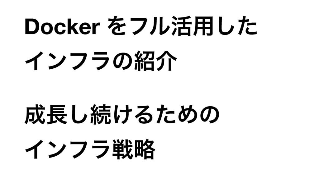 Docker Λϑϧ׆༻ͨ͠ Πϯϑϥͷհ ͠ଓ͚ΔͨΊͷ Πϯϑϥઓུ