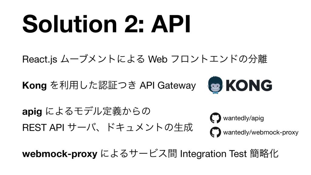 Solution 2: API React.js ϜʔϒϝϯτʹΑΔ Web ϑϩϯτΤϯυͷ...
