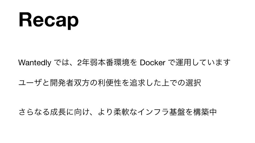 Recap Wantedly Ͱɺ2ऑຊ൪ڥΛ Docker Ͱӡ༻͍ͯ͠·͢  Ϣʔβ...