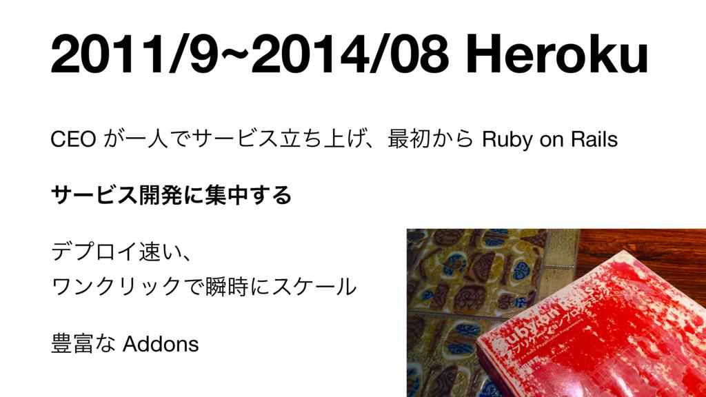 2011/9~2014/08 Heroku CEO ͕ҰਓͰαʔϏε্ཱͪ͛ɺ࠷ॳ͔Β Rub...