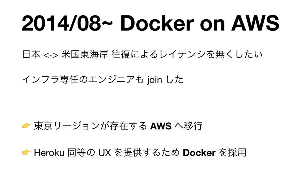 2014/08~ Docker on AWS ຊ <-> ถࠃ౦ւ؛ ԟ෮ʹΑΔϨΠςϯγΛ...
