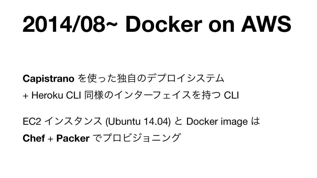 2014/08~ Docker on AWS Capistrano ΛͬͨಠࣗͷσϓϩΠγε...