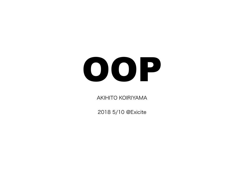 """OOP """",*)*50,0*3*:""""."""" !&YJDJUF"""