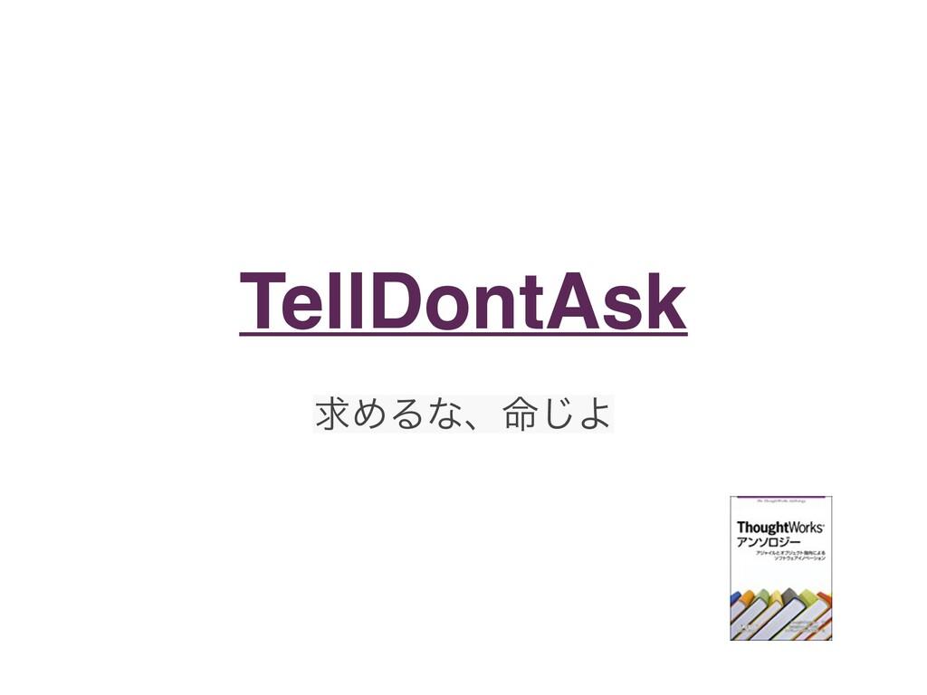TellDontAsk ٻΊΔͳɺ໋͡Α