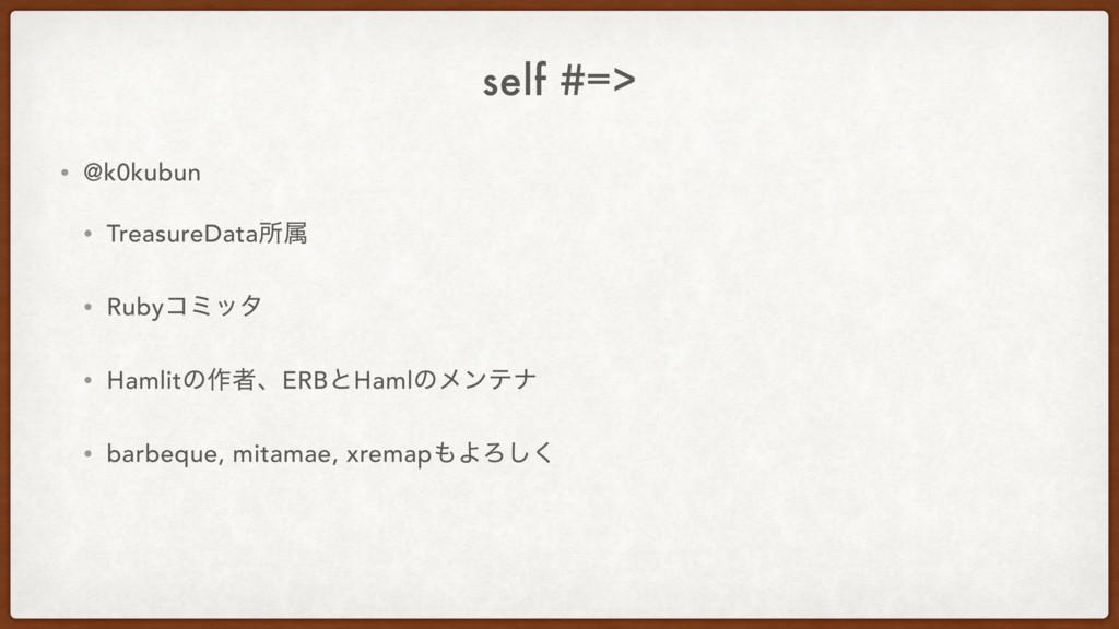 self #=> • @k0kubun • TreasureDataॴଐ • Rubyίϛολ...
