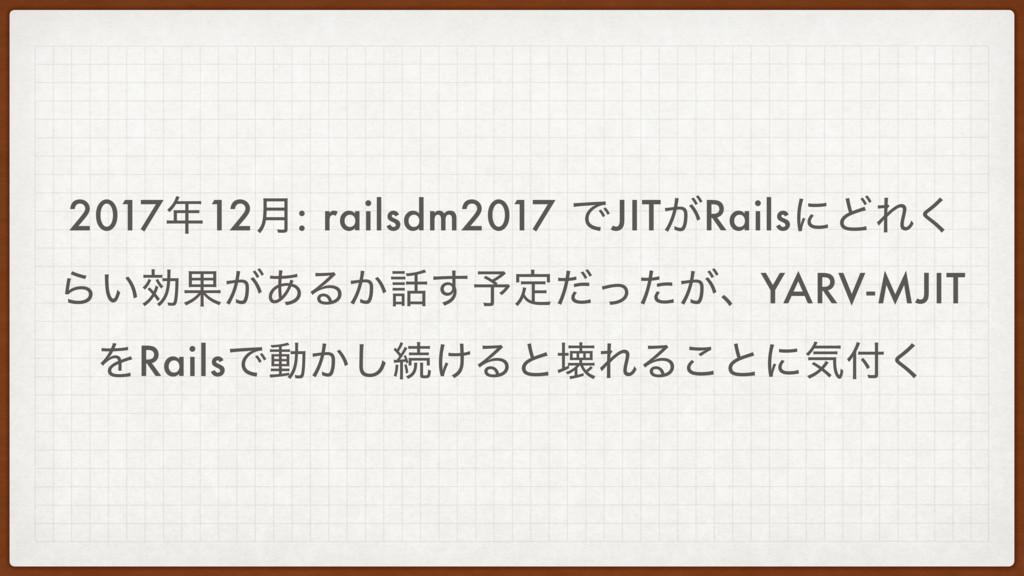 201712݄: railsdm2017 ͰJIT͕RailsʹͲΕ͘ Β͍ޮՌ͕͋Δ͔͢...