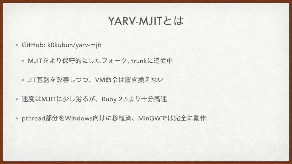 YARV-MJITͱ • GitHub: k0kubun/yarv-mjit • MJITΛ...