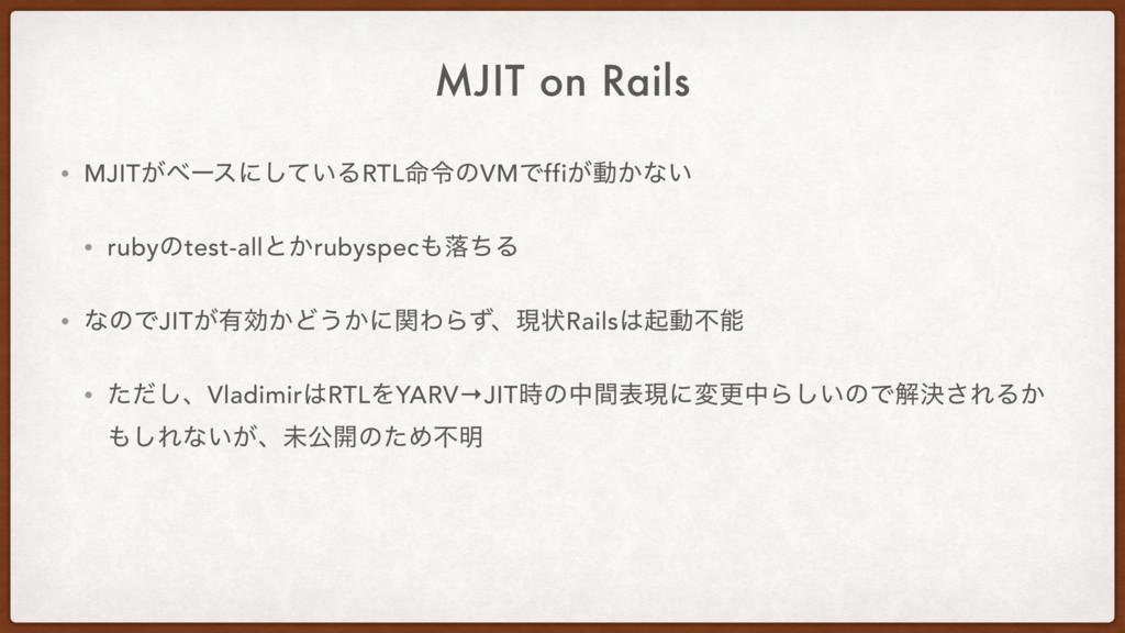 MJIT on Rails • MJIT͕ϕʔεʹ͍ͯ͠ΔRTL໋ྩͷVMͰffi͕ಈ͔ͳ͍ ...