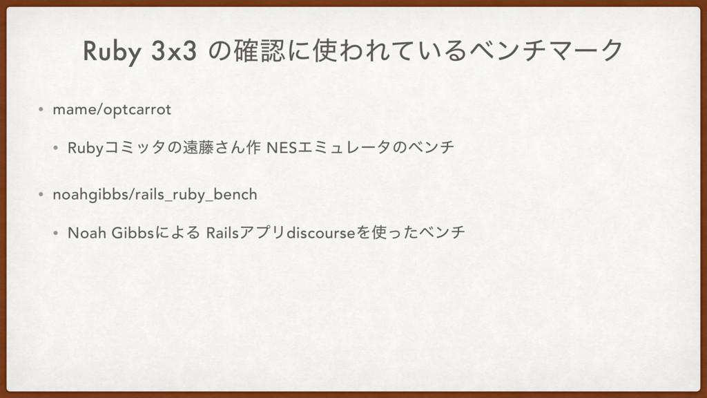 Ruby 3x3 ͷ֬ʹΘΕ͍ͯΔϕϯνϚʔΫ • mame/optcarrot • Ru...