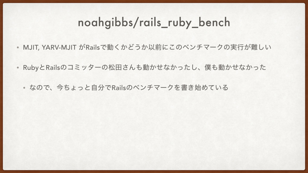noahgibbs/rails_ruby_bench • MJIT, YARV-MJIT ͕R...
