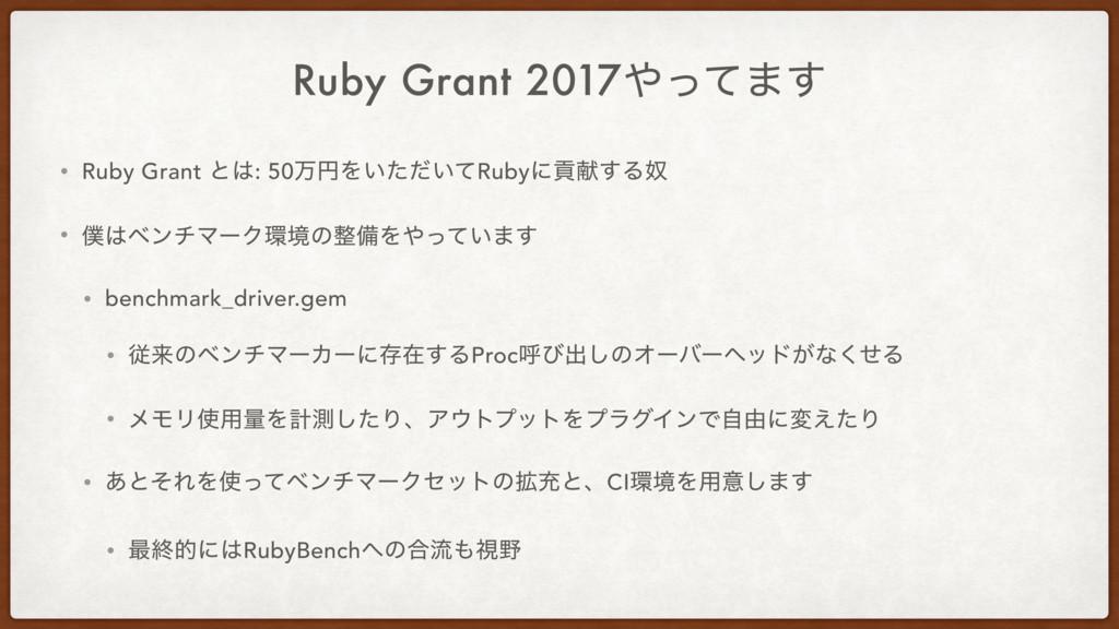 Ruby Grant 2017ͬͯ·͢ • Ruby Grant ͱ: 50ສԁΛ͍͍ͨͩ...