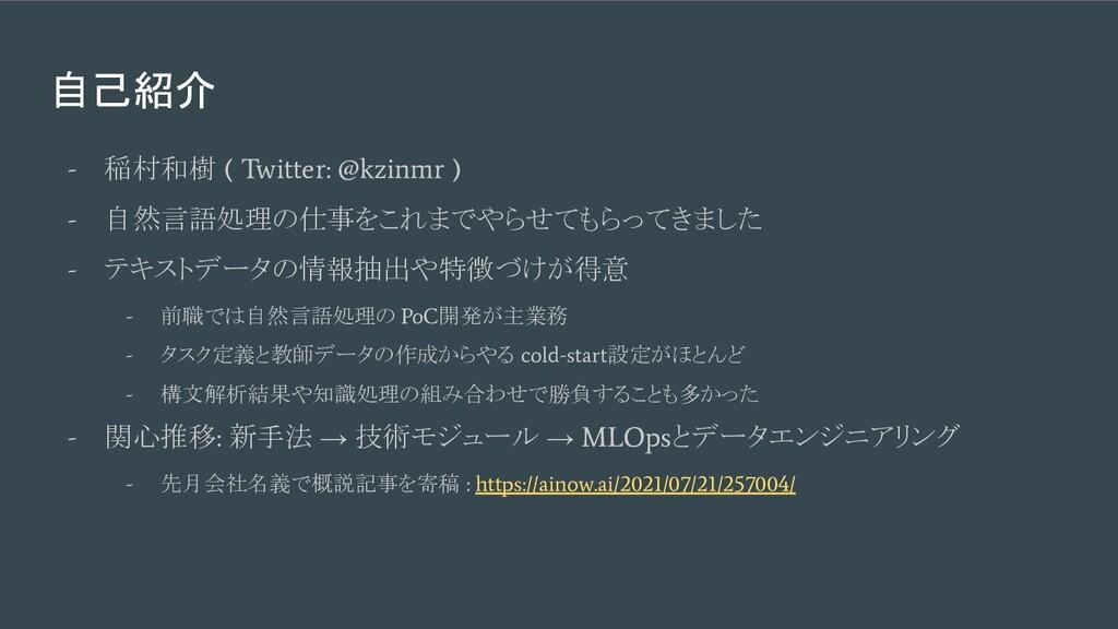自己紹介 - 稲村和樹 ( Twitter: @kzinmr ) - 自然言語処理の仕事をこれ...