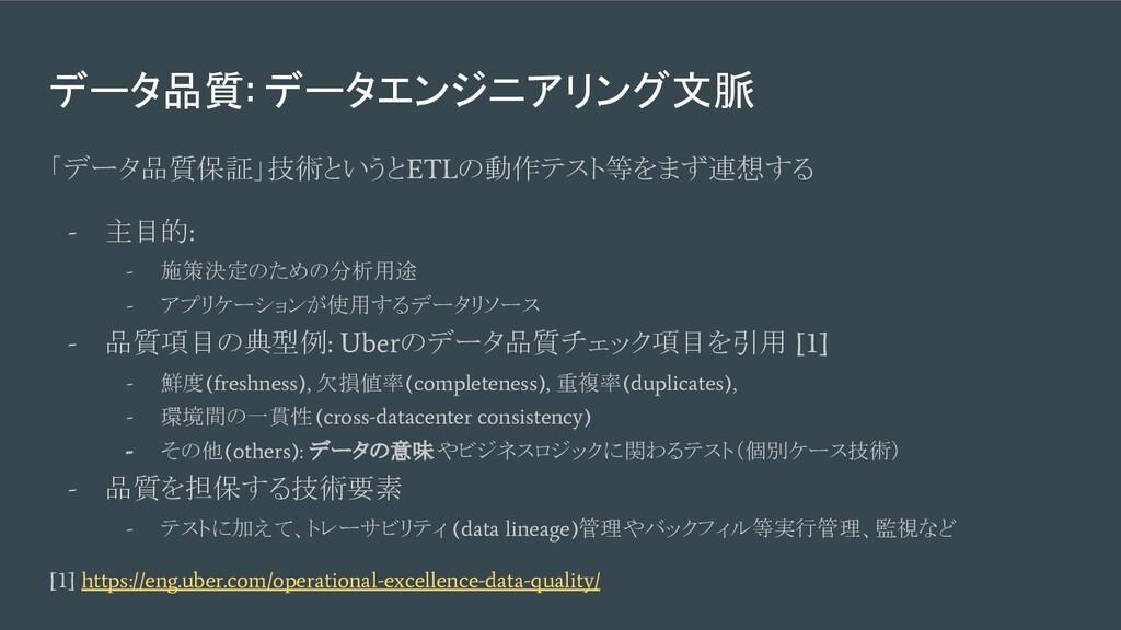 データ品質: データエンジニアリング文脈 「データ品質保証」技術というと ETL の動作テスト...