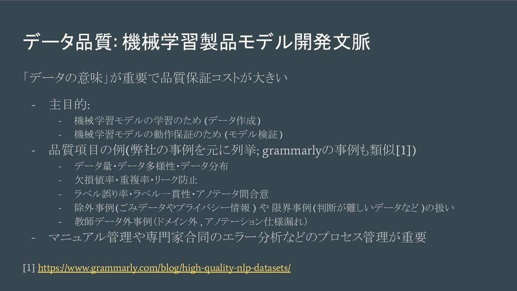データ品質: 機械学習製品モデル開発文脈 「データの意味」が重要で品質保証コストが大きい - ...