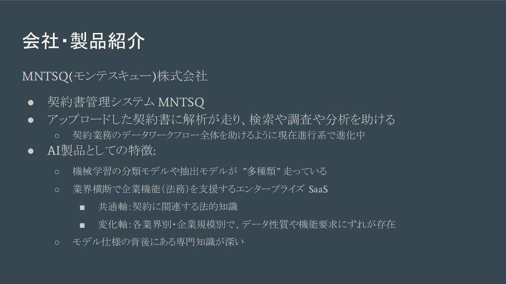 会社・製品紹介 MNTSQ( モンテスキュー ) 株式会社 ● 契約書管理システム MNTSQ...