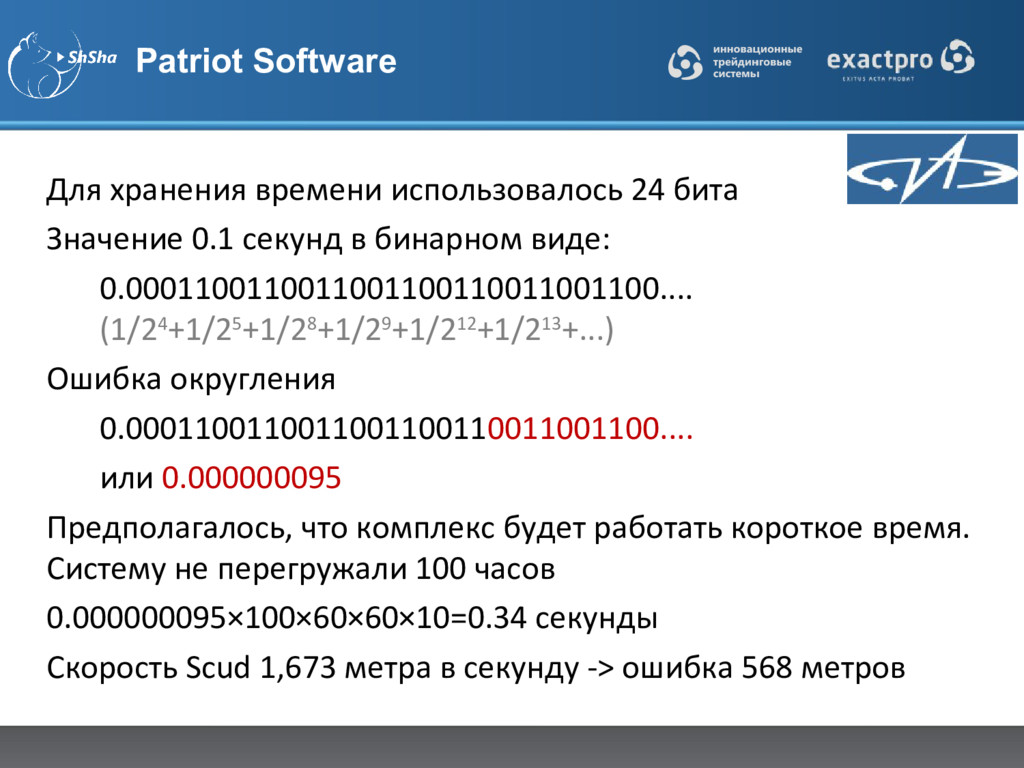 Patriot Software Для хранения времени использов...