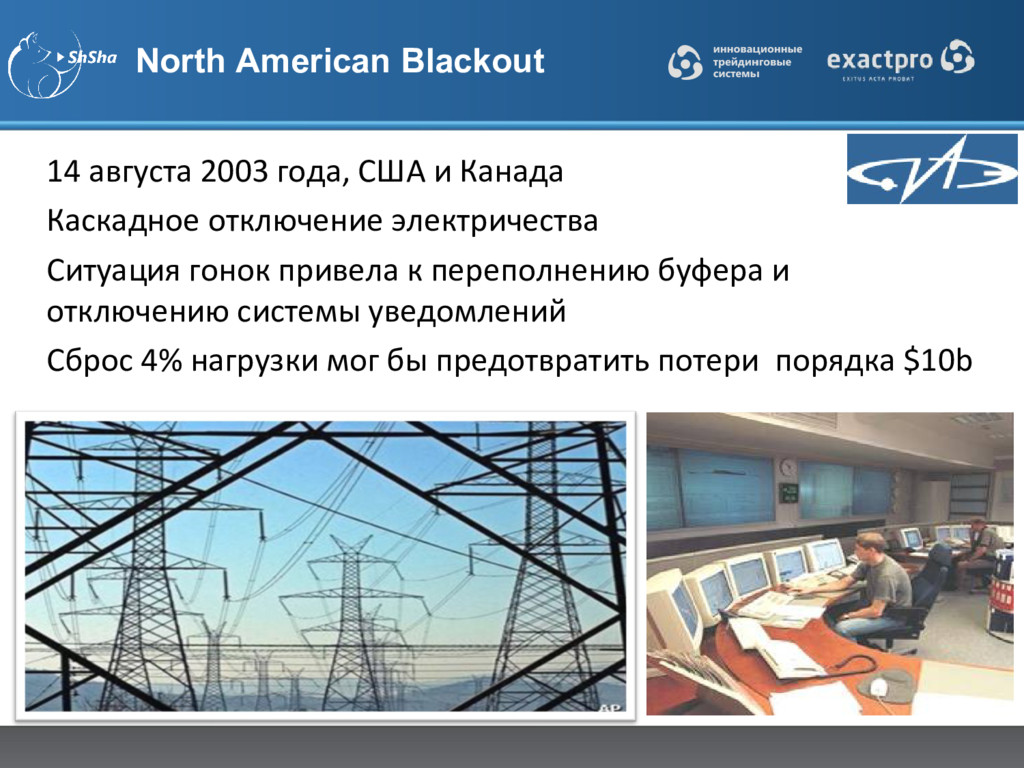 North American Blackout 14 августа 2003 года, С...