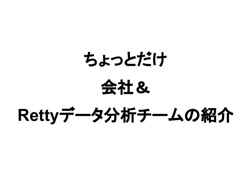 ちょっとだけ 会社& Rettyデータ分析チームの紹介