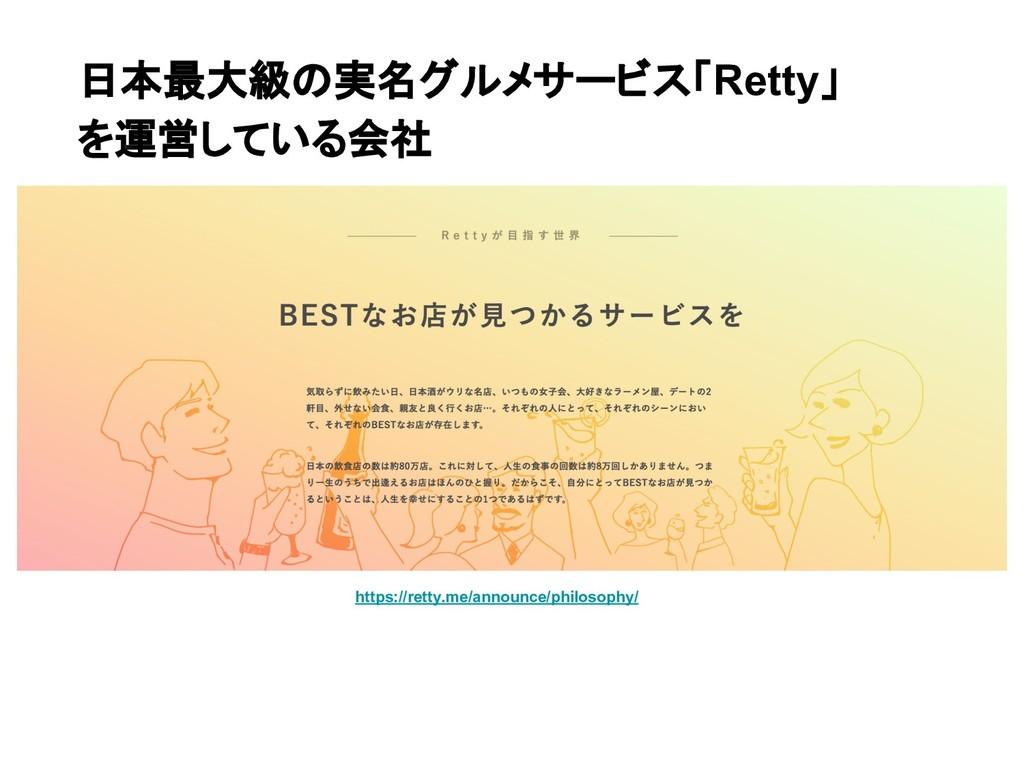 日本最大級の実名グルメサービス「Retty」 を運営している会社 https://retty....