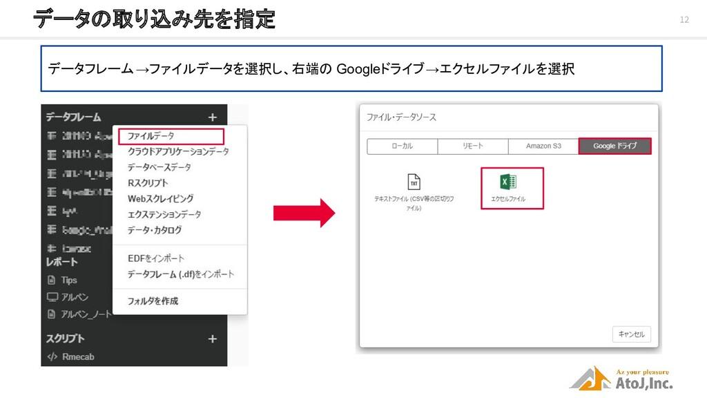 12 データの取り込み先を指定 データフレーム→ファイルデータを選択し、右端の Google...